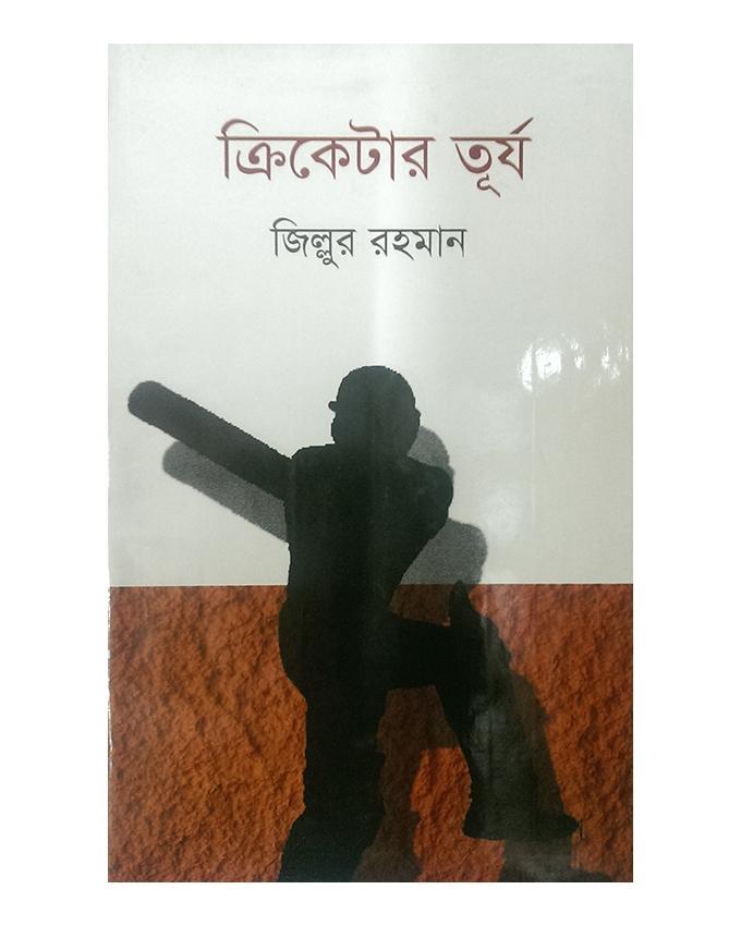 Cricketer Turzo by Jillur Rahman