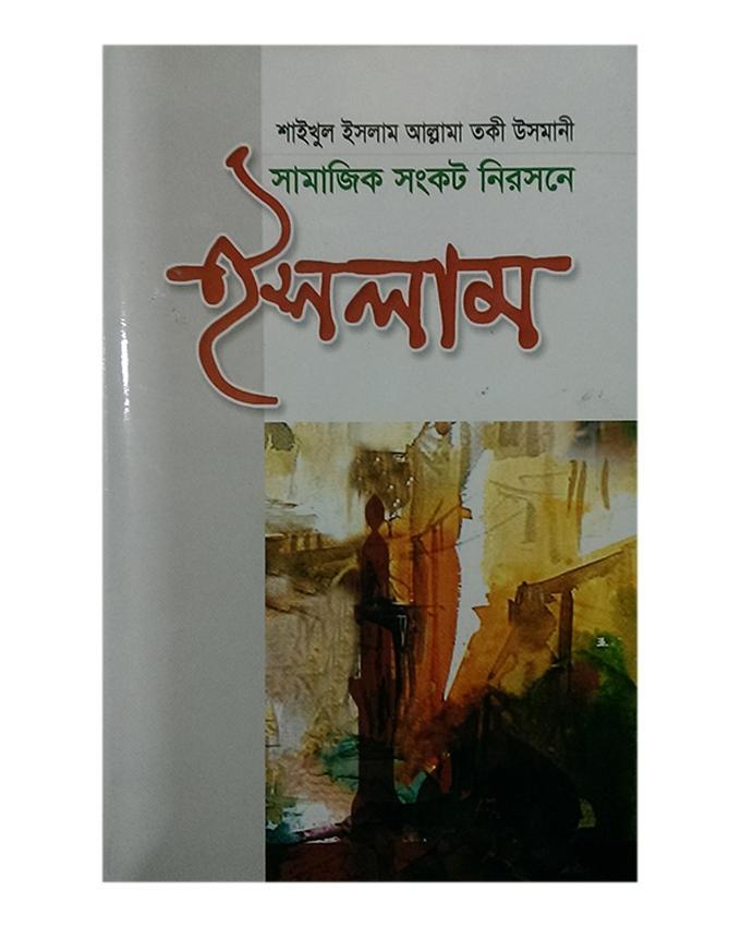 Shamjik Shongkot Niroshone Islam by Saikhul Islam Allama Toki Usmani