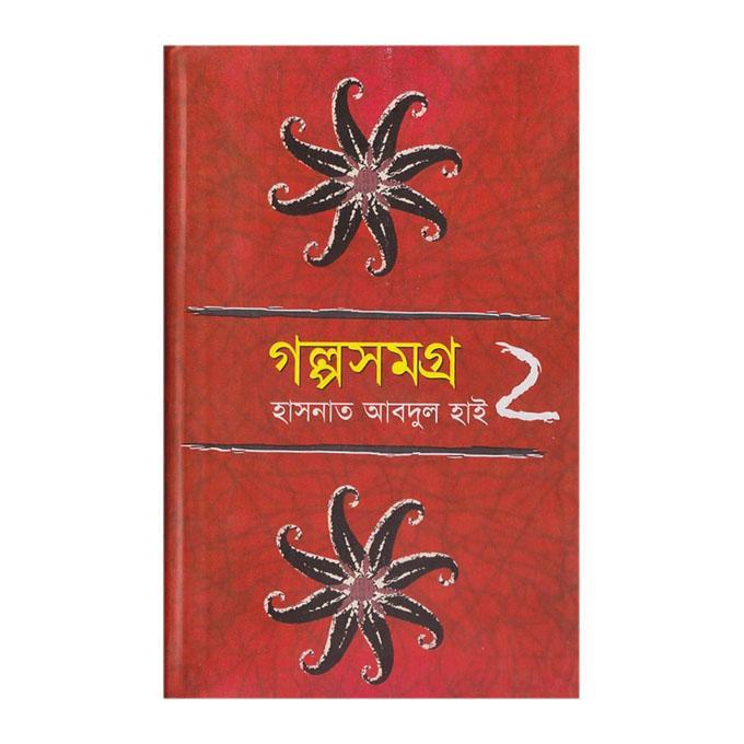 গল্প সমগ্র-২: হাসনাত আব্দুল হাই