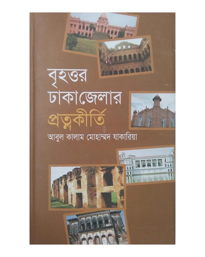 Brihottor Dhaka Jelar Protno Kirti by Abul Kalam Mohammed Zakaria