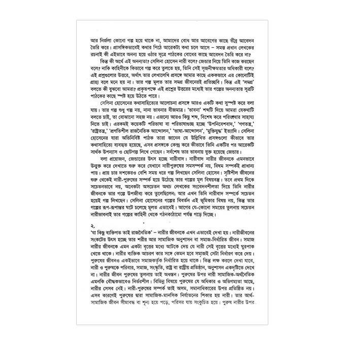নারীর রূপকথা: সেলিনা হোসেন