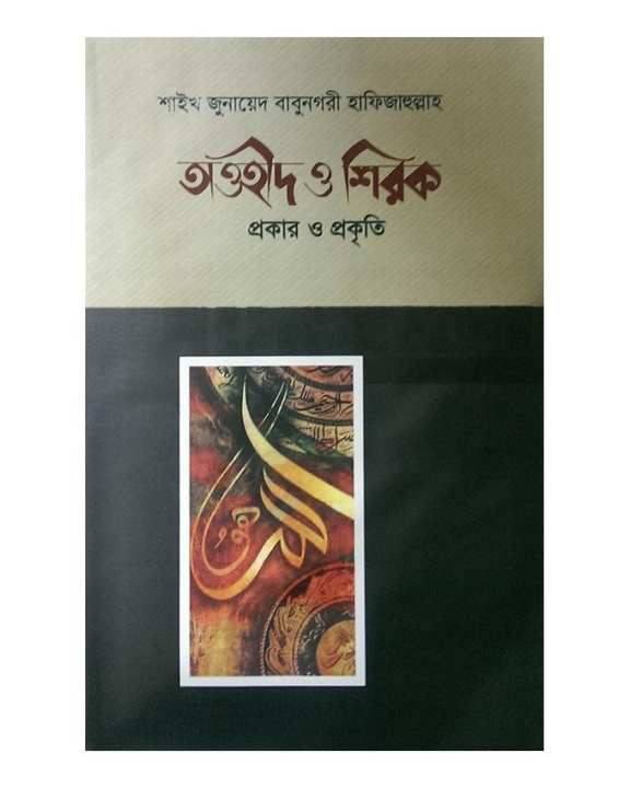 Taohid O Shirok Prokar Prokrity by Shaikh Junayed Babu Nagari Hafizullah