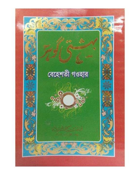 Behesti Gowhar