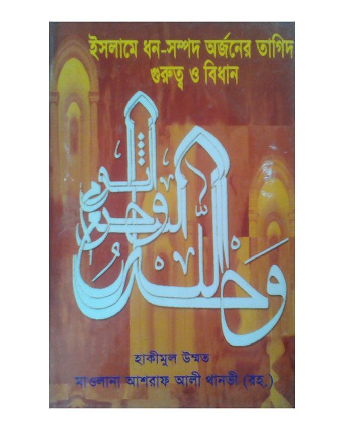 Islame Dhon Shompod Orjoner Tagid Gurotto O Bidhan by Mawlana Ashraf Ali Thanvi (R:)