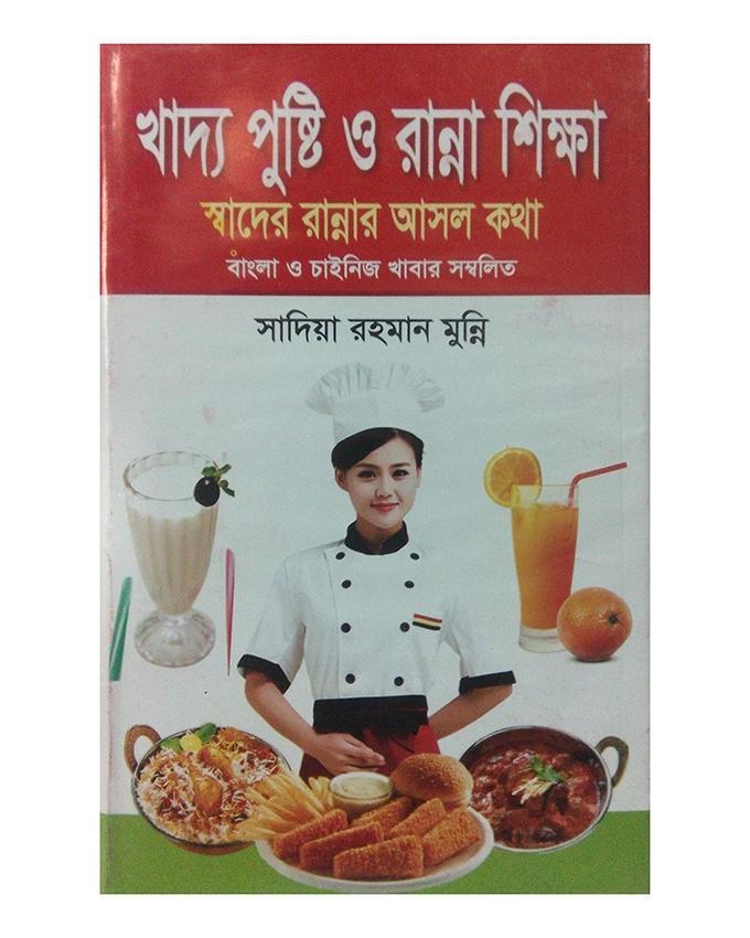 Khaddo Pushti O Ranna Shikkha by Sadia Rahman Munni