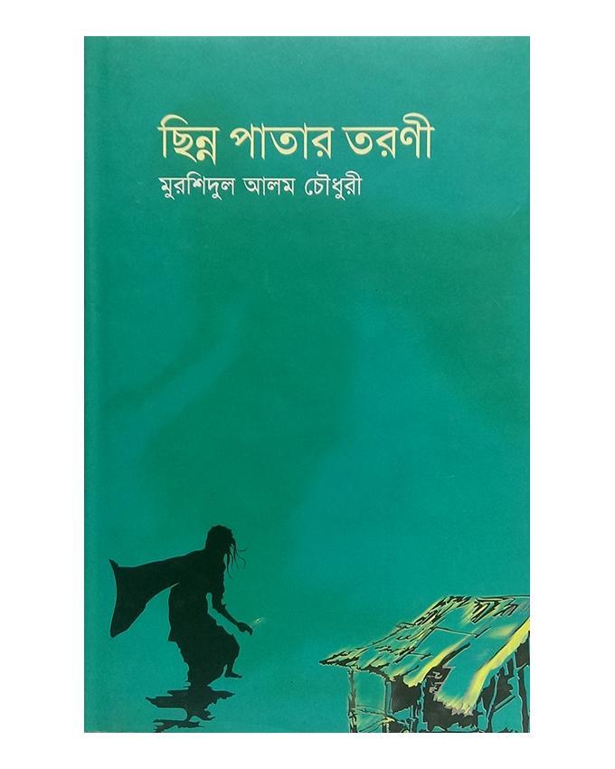 Chinno Patar Nari by Murshidul Alom Chowdhury