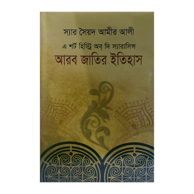 Arab Jatir Itihas by Sir Sayed Amir Ali