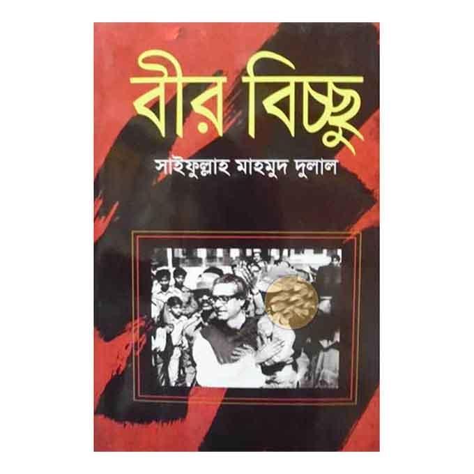 বীর বিচ্ছু - সাইফুল্লাহ মাহমুদ দুলাল