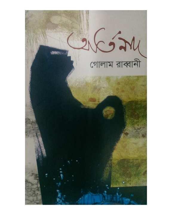 Artonad by Golam Rabbani