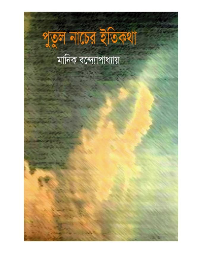Putul Nacher Itikotha by Manik Bandyopadhyay