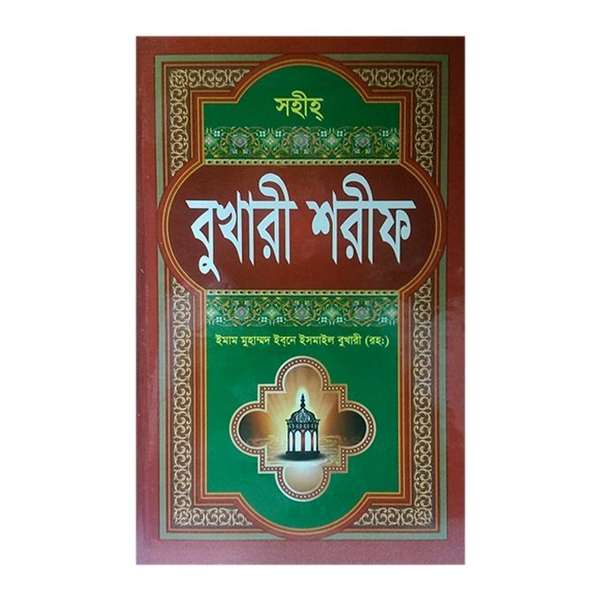 Sohi Bukhari Shorif by Imam Muhammed Ibne Ismail Bukhari (R:)