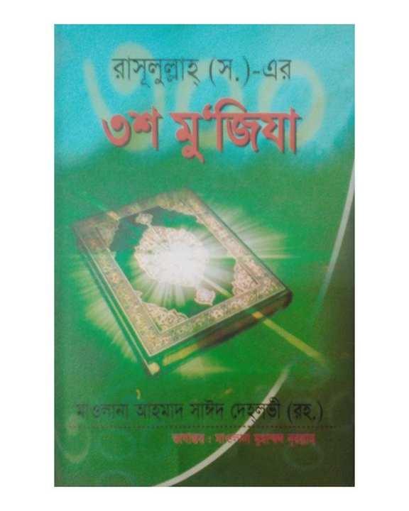 Rasul (Sm) Tinsho Mujija by Mawlana Ahmad Saeed Deholovi (R:)