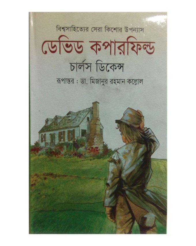 Bissho Sahitter Sera Kishor Uponnas Devid Koparfild by Dr. Mizanur Rahman Kollol