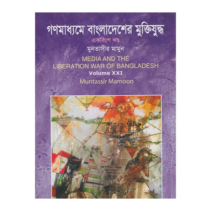 গণমাধ্যমে বাংলাদেশের মুক্তিযুদ্ধ- ২১তম: মুনতাসির মামুন