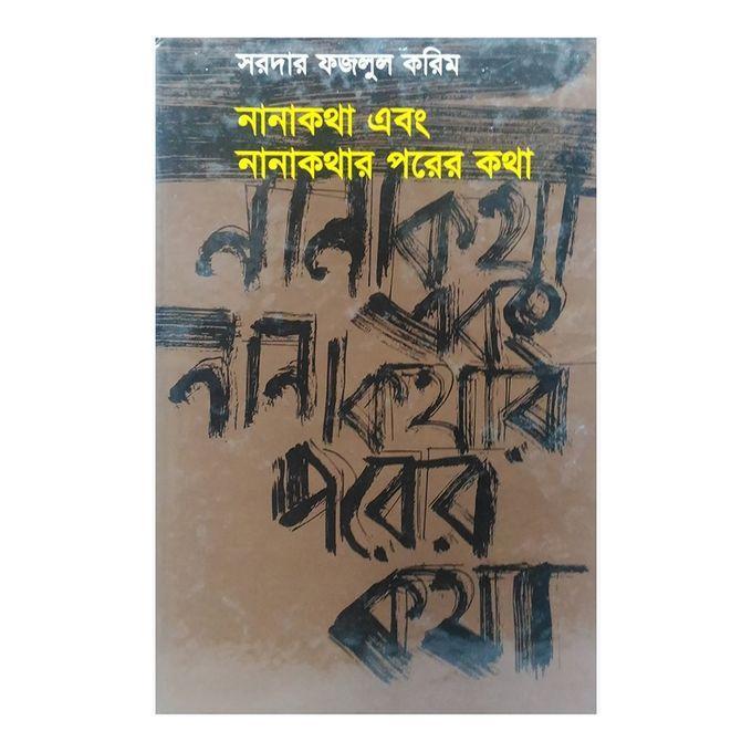 Nanakotha Ebong Nanakothar Porer Kotha by Sordar Fazlul Karim