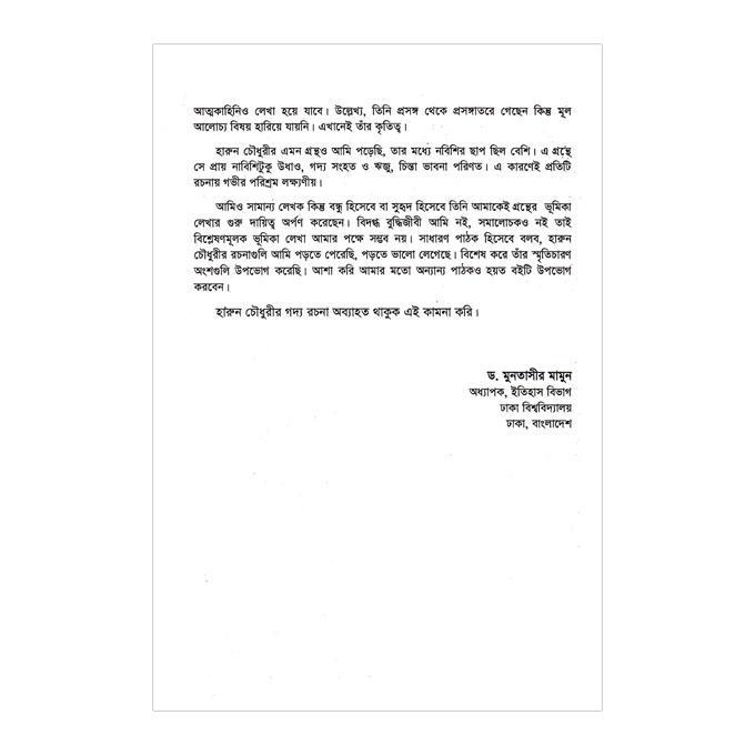প্রতিধ্বনি: হারুন চৌধুরী
