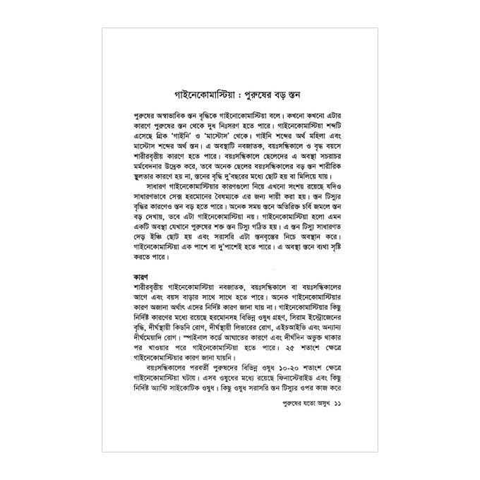 পুরুষের যতো অসুখ: মিজানুর রহমান কল্লোল