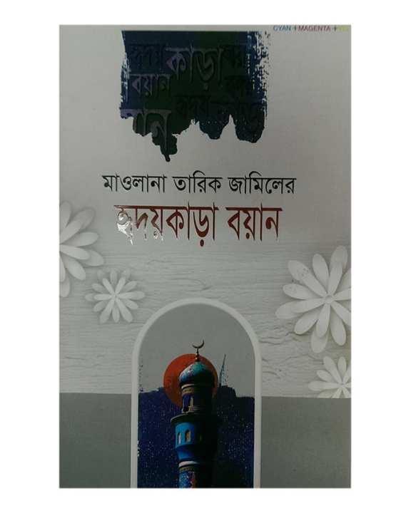 Hridoy Kara Boyan by Mawlana Tariq Jamil