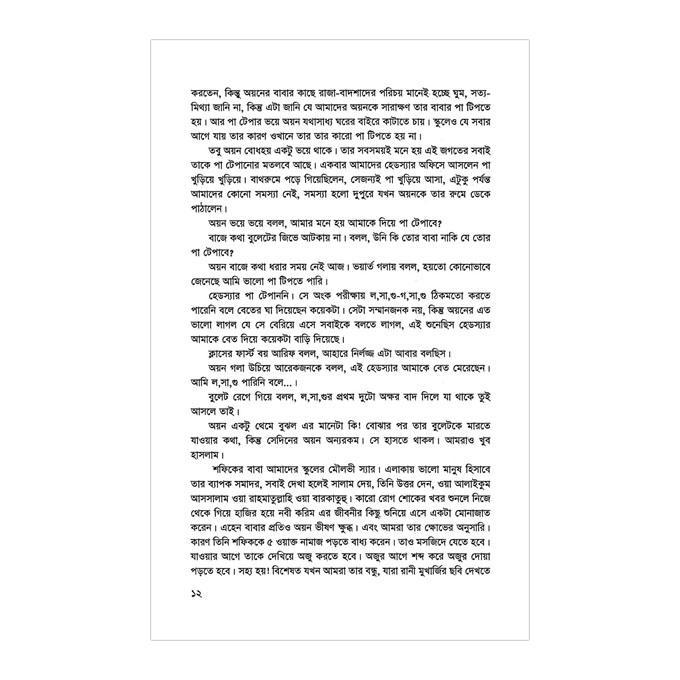 বাবাবিরোধী কমিটি: মোস্তফা মামুন