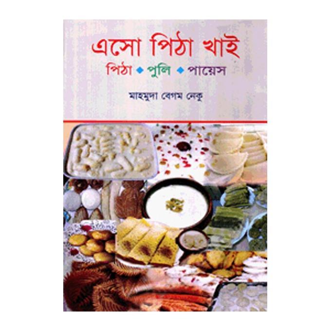 এসো পিঠা খাই (পিঠা-পুলি-পায়েস) - মাহমুদা বেগম নেকু