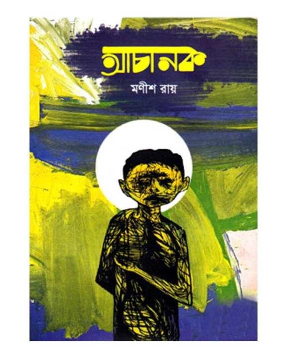 Achanok by Manish Roy
