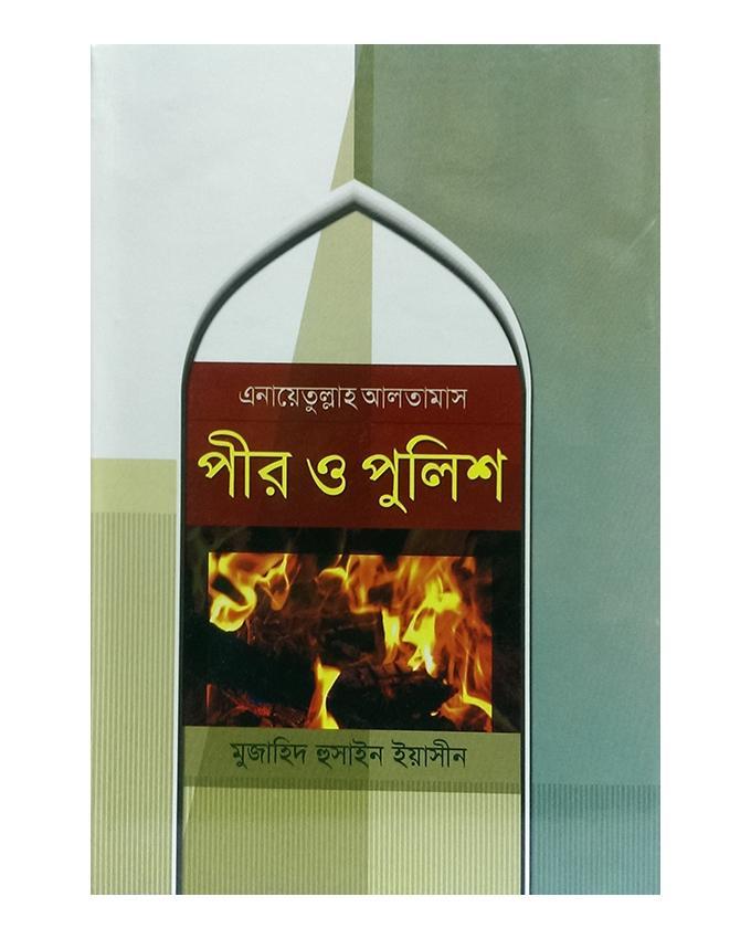 Pir O Pulish by Enayet Ullah Altamash
