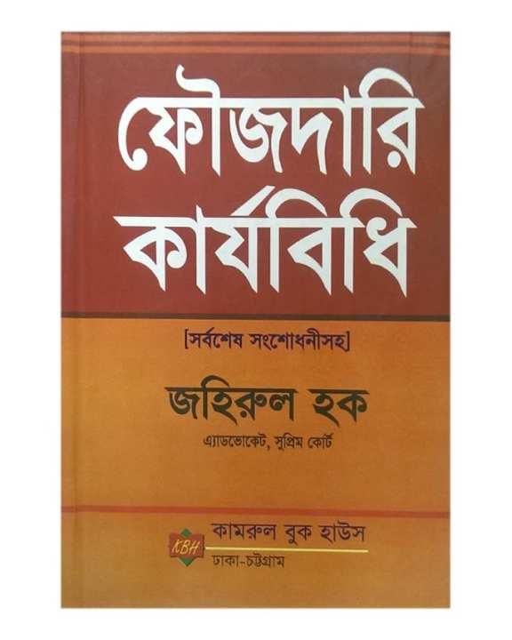 Faujdari Karjobidhi by Zahirul Haque