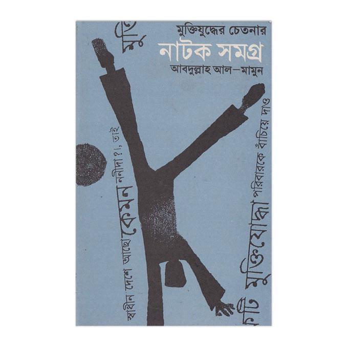 মুক্তিযুদ্ধের চেতনার নাটক সমগ্র: আব্দুল্লাহ আল মামুন