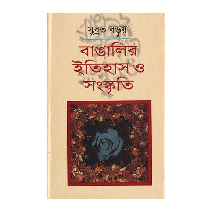 বাঙালির ইতিহাস ও সংস্কৃতি: সুব্রত বড়ুয়া