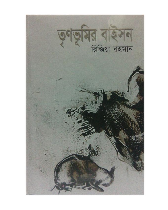 Trino Vumir Baisan by Rizia Rahman