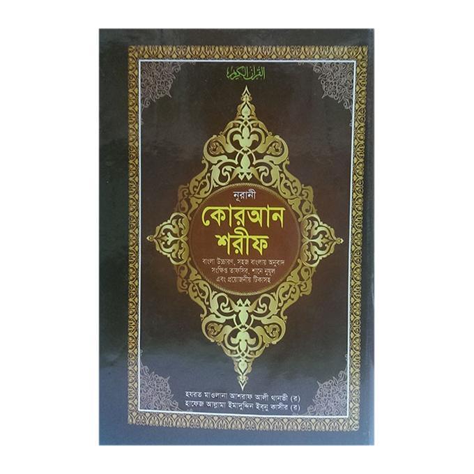Quran Shorif (19 Demai Off-set)