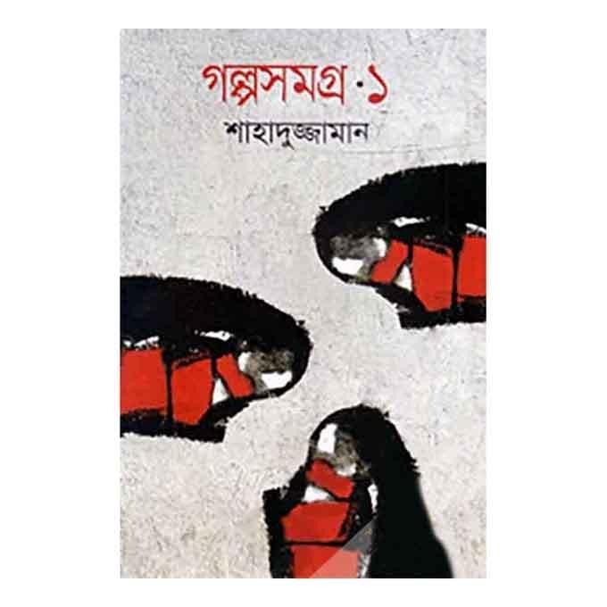 গল্পসমগ্র-১ - শাহাদুজ্জামান