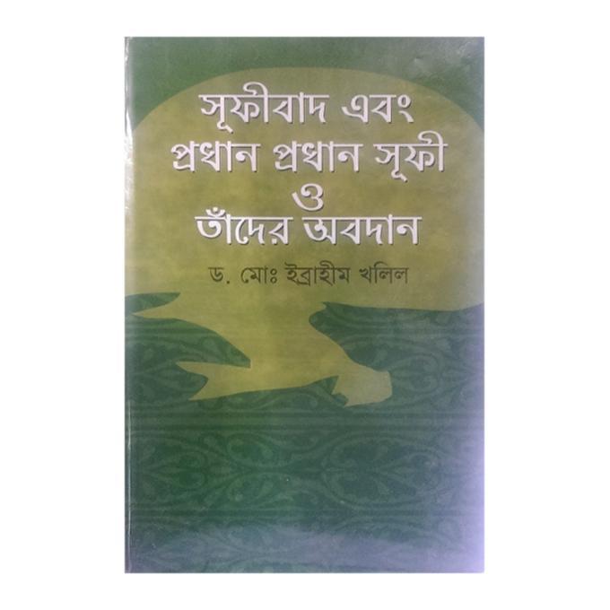 Sufibad Ebong Prodhan Prodhan Sufi O Tader Abadan by Dr. Md. Ibrahim Khalil