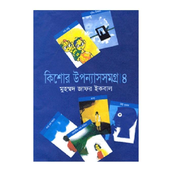 কিশোর উপন্যাসসমগ্র ৪ম খণ্ড - মুহম্মদ জাফর ইকবাল