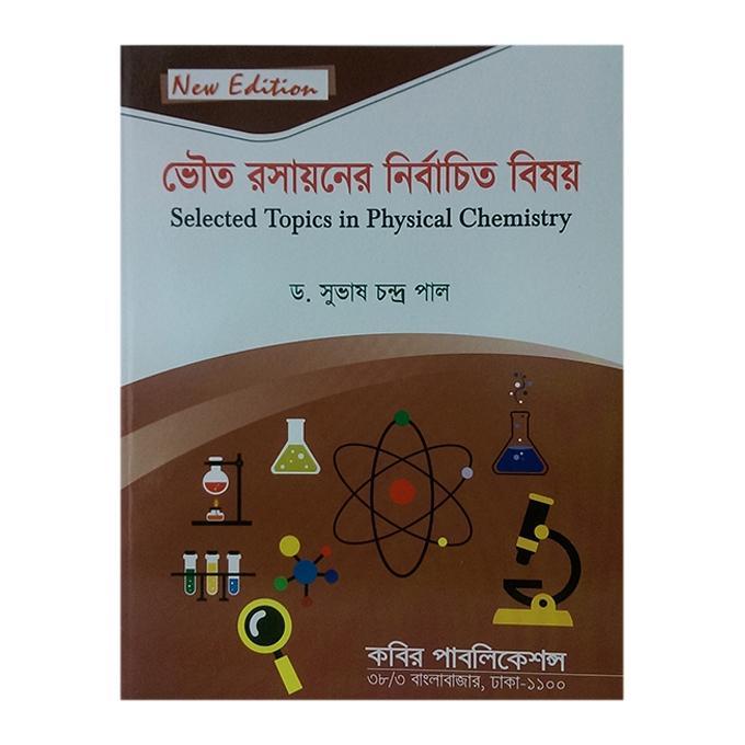 Vouto Roshayonerr Nirbachito Bishoy by Dr. Subhash Chandra Pal