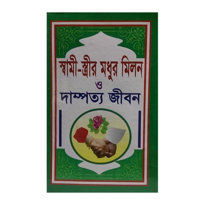 Shami Istrir Modhur Milon O Dampotto Jibon (News Print)