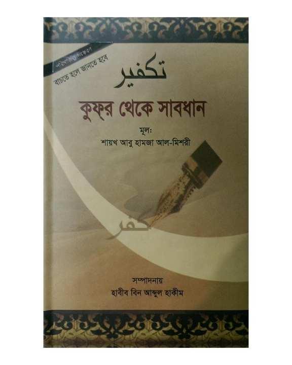 Kufar Theke Shabdhan by Shayakh Abu Hamza Al-Mishori