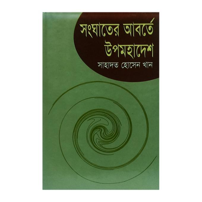Shonghater Abortte Upomohadesh by Sahdat Hossen Khan