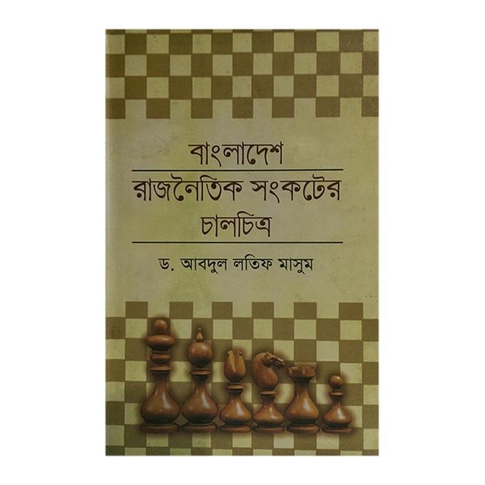 Bangladesh Rajnoitik Sankater Chalchitro by Dr. Abdul Latif Masum