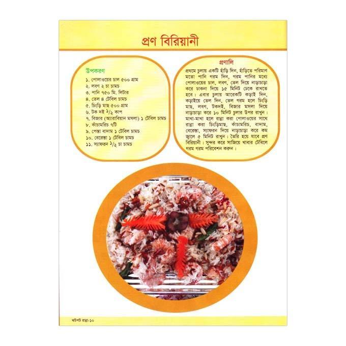 ঝটপট রান্না: কেকা ফেরদৌসী