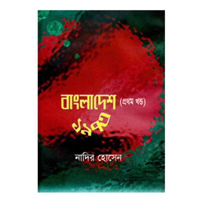 বাংলাদেশ ১৯৭৩ (প্রথম খণ্ড) - মেজর কাজী নাদির হোসেন