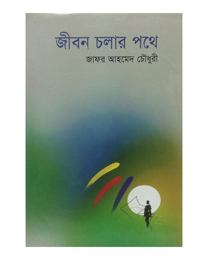 Jibon Cholar Pothe by Jafar Ahmed Chowdhuri