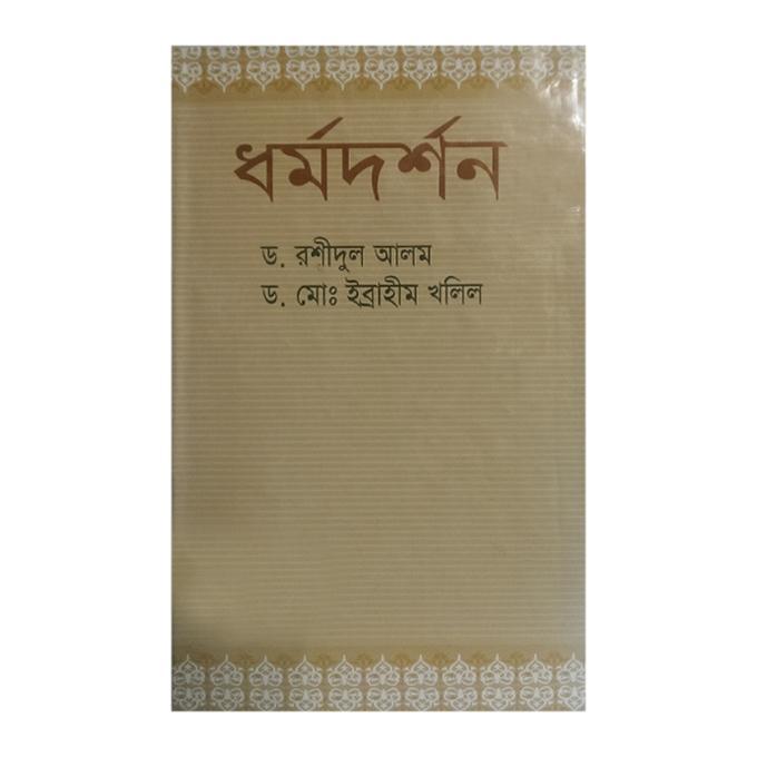 Dhormo Darshan by Dr. Rashidul Alam, Dr. Md. Ibrahim Khalil