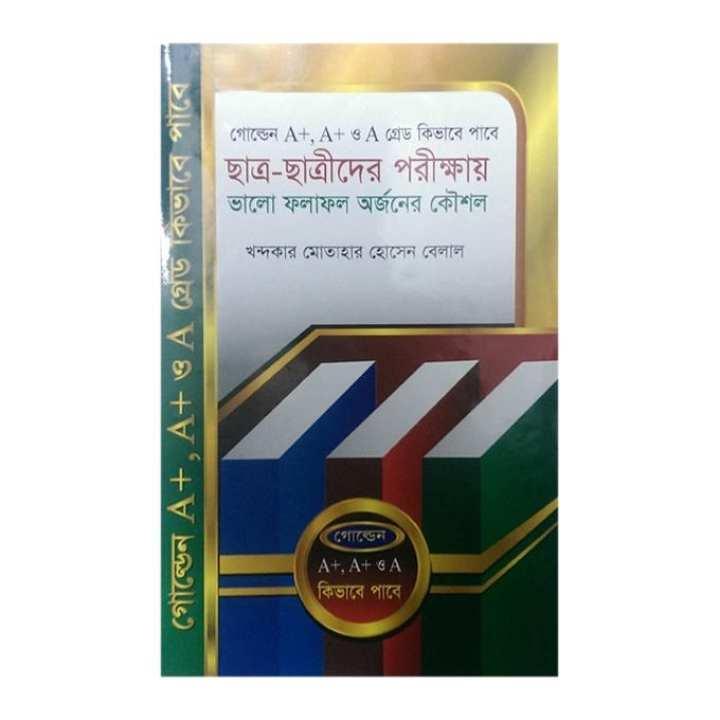 Golden A+, A+ O A Grade Kivabe Pabe Chatro Chatrider Porikkhay Valo Folafol Orjoner Koushol by Khondokar Motahar Hossen Belal