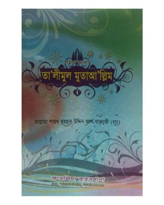 Talimul Mutwa-llim  by Allama Saikh Burhan Uddin Al-Zarnuji (R:)