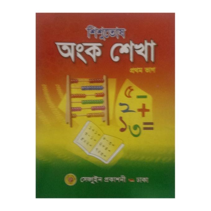 Anko Shekha Prothom Vaag