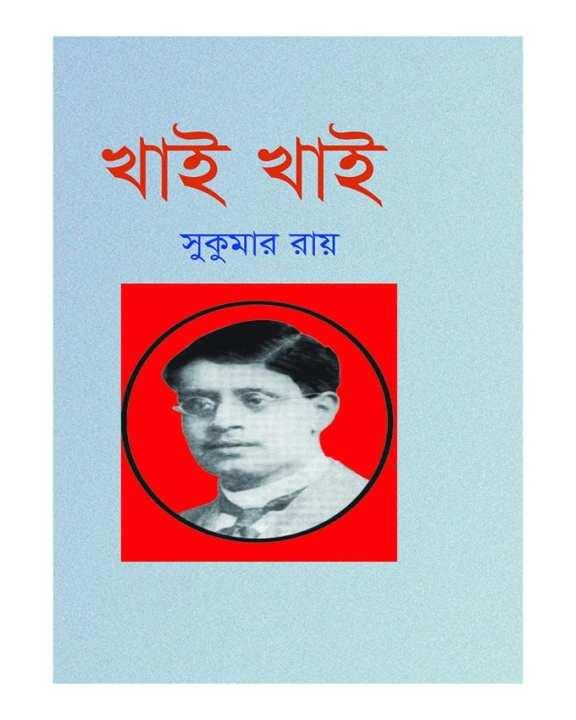 Khai Khai by Sukumar Ray