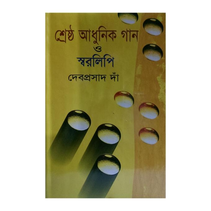Shreshtho Adunik Gaan O Sharalipi by Deb Prashad Da