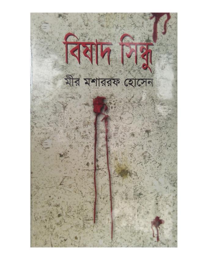 Bishad Sindhu by Mir Mosarrof Hossen