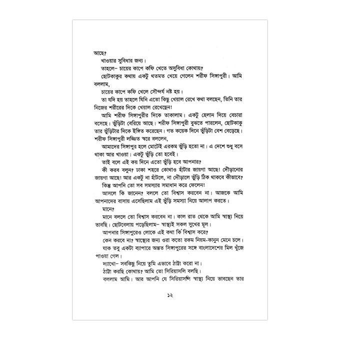 রাগ করে রাঙামাটি: ফরিদুর রেজা সাগর